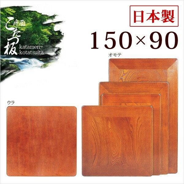 日本製 片面 こたつ板 150×90 (コタツ天板 和風 こたつ 天板 板 こたつテーブル 天板 炬燵天板 火燵天板) 訳あり おしゃれ ギフト 送料無料