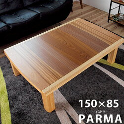送料無料こたつ家具調こたつ長方形パルマ150×85