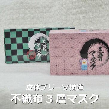 【送料無料!】和柄マスク 贈答品 50枚入 不織布 3層マスク