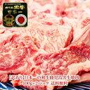 送料無料【訳あり】日本一の和牛鹿児島黒牛焼肉 400g×2パック