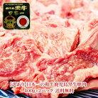 送料無料【訳あり】日本一の和牛鹿児島黒牛焼肉400g×2パック