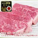 【送料込み】訳あり 日本一の和牛鹿児島黒牛ミニモモステーキ20枚セット 1.2kg(20枚入り)