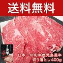 【送料込み】日本一の和牛鹿児島黒牛切り落とし400g 2