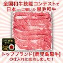 【送料込み】日本一の和牛鹿児島黒牛切り落とし400g 3