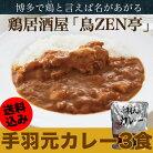 送料込み博多・鳥ZEN亭手羽元カレー3食セットチキンカレー