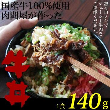 【業務用】国産牛丼の具 140gパック