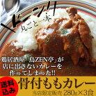 送料込みチキンカレー丸ごと1本骨付ももカレー福岡の鶏肉専門居酒屋の鳥ZEN亭が作ったがっつりカレー