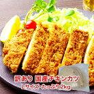 【訳あり】国産チキンカツ【L】サイズたっぷり約2kg