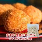 【訳あり】国産チキンカツ【S】サイズたっぷり約2kg