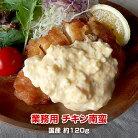 【業務用】国産チキン南蛮120gパック