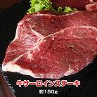 【業務用】牛サーロインステーキ約150g【02P01Oct16】
