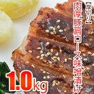 肉厚豚肩ロース味噌漬け1kgお徳用大盛り