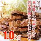 青森産リンゴ果汁入り肉厚豚肩ロースとんてき1kgお徳用大盛り