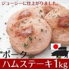 【訳あり】ポークハムステーキ1kg