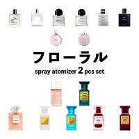 【スプレータイプ】フローラル香水香りお試しアトマイザー各3ml2本セット送料無料ポストにお届けモテ香水ハイプHYPE