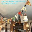テント タープ 飾り ガーランド フラッグ エスニック フラッグガーランド キャンプ アウトドア グランピング フェス バースデーパーティー 誕生日 結婚式 おしゃれ アジアン雑貨 アジアンインテリア アミナ