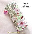 ◆スワロフスキーデコライターケース【ピンクの3D花】シルバーデコ小物ギフト贈り物20代30代女性