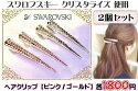 スワロフスキーヘアアクセサリー【クリップ:ピンク/ゴールド】2個セット/バレッタ髪留め髪飾りヘアーアクセサリー
