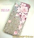 【送料無料】スワロフスキー&3Dアート【ピンクの薔薇】iPhone6s 6sPlus iPhone7 iPhone7Plus ……