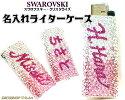 ◆スワロフスキーデコライターケース【お名前入れ&ピンクグラデーション】シルバー