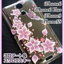 【送料無料】◆華麗な3Dアート+スワロフスキーの輝き!!【ピンクラメの花とアゲハ蝶】クリアケ……