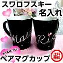 ペア マグカップ 名入れ おしゃれ かわいい 送料無料【結婚