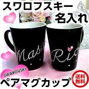マグカップ スワロフスキー ペアマグカップ ブラック プレゼント コーヒー