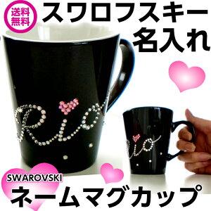 マグカップ プレゼント スワロフスキー ブラック コーヒー バレンタイン