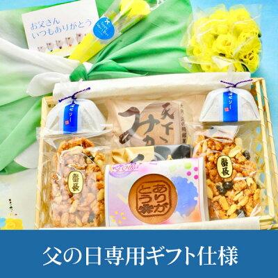 【父の日、和菓子イベントスイーツお取り寄せギフト】送料無料お父さんありがとうセット