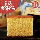 【和菓子 入学祝 就職祝 ギフト】ふんわり食感で上品な味 長崎かすていら(1本)[カステラ/カ…