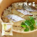 [金沢浅田屋]真鯛めしの素(2合炊)国産鯛使用 炊き込み御飯の素
