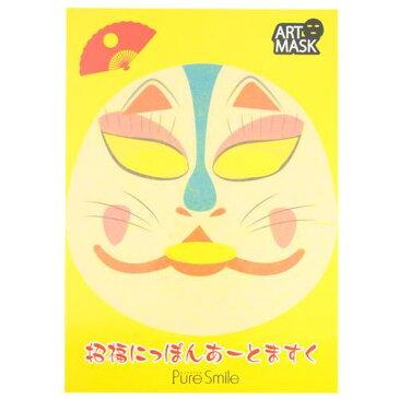 【ネコポス便可能】 招福アートマスク 恋のお狐様  恋、こんこん顔パック おもしろパック 変身顔パック 白狐