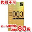 オカモト 003(ゼロゼロスリー)リアルフィット 10個入 ゆうメール送料80円