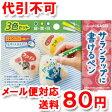 サランラップに書けるペン 3色セット(緑・黄・白) ゆうメール送料80円