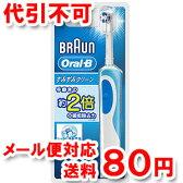 ブラウン オーラルB 電動歯ブラシ すみずみクリーン D12013N(1本入) ゆうメール送料80円