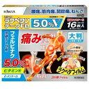 【第2類医薬品】 ラクペタンテープFB5.0%V (48枚入)