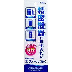 掃除用洗剤・洗濯用洗剤・柔軟剤, 除菌剤  () 100mL 5