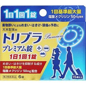 【第2類医薬品】 トリブラプレミアム錠 6錠