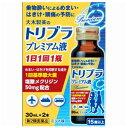 【第2類医薬品】 トリブラプレミアム液 30mL×2本入_