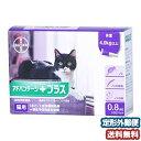 【動物用医薬品】 猫用 アドバンテージプラス(体重4kg以上〜)0.8ml 3ピペット メール便送料無料_ その1