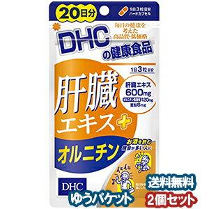 サプリメント, その他 DHC 20 602