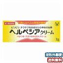 【第1類医薬品】 ヘルペシアクリーム 2g 口唇ヘルペス ※...