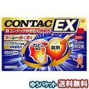 【第(2)類医薬品】新コンタック かぜEX 持続性 12カプ...