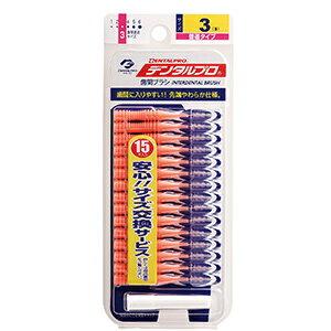 歯間ブラシI字型 / オレンジ / サイズ3:15本入