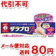 【第3類医薬品】 ロート製薬 メンソレータム ザラプロA 35g ゆうメール送料80円