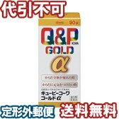 【第3類医薬品】 キューピーコーワゴールドα 90錠QP コーワ GOLD アルファ 定形外郵便で送料無料