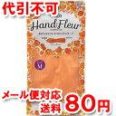 ファミリー ハンドフルール (Mサイズ) ガーベラオレンジ 1双 ゆうメール送料80円