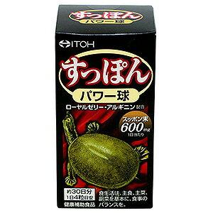 2位 井藤漢方製薬『すっぽんパワー球』