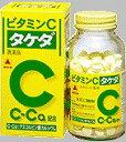 ビタミン剤 タケダ