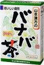 山本漢方 バナバ茶100% 3g×20包_